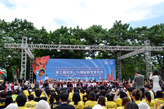 The 3rd Beijing Jiukeshu Digital Music Festival held magnificently