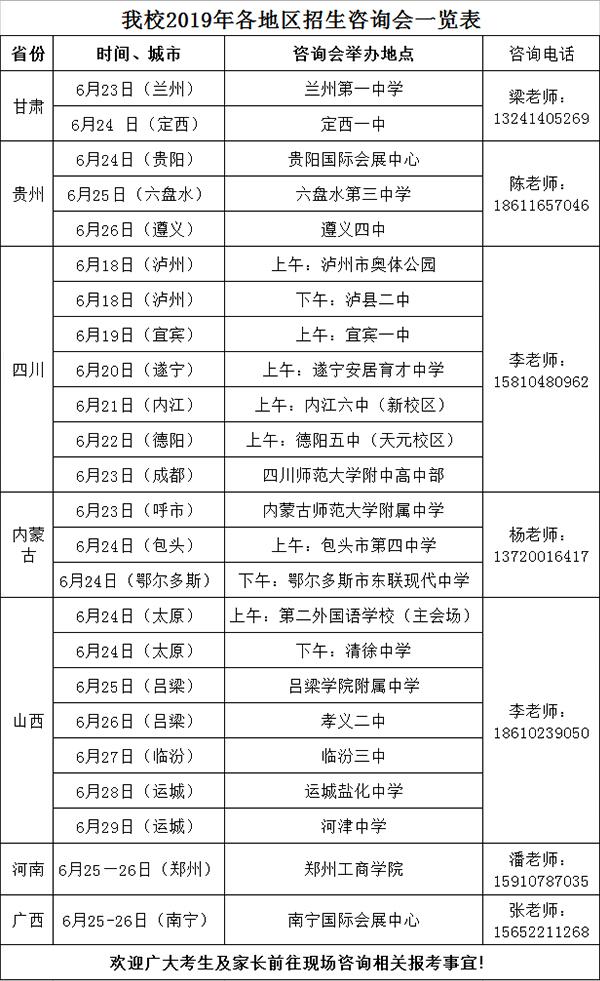 2019年各地区高招会一览表