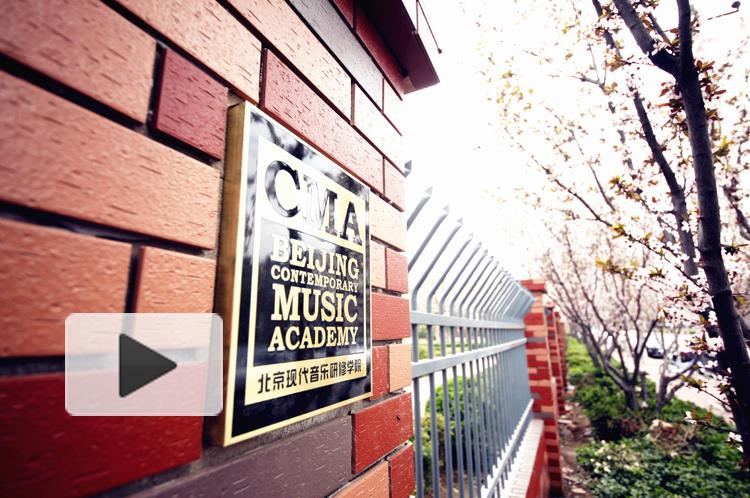 2018北京现代音乐研修学院宣传片
