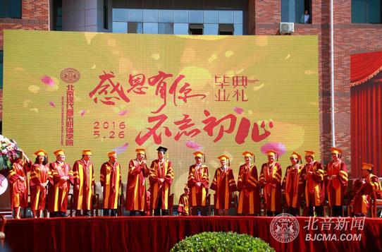 北京现代音乐研修学院2016毕业典礼隆重举行 摩登怪兽疯狂来袭