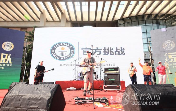 """崔健助阵北音 """"最大的摇滚乐队""""创吉尼斯世界纪录"""