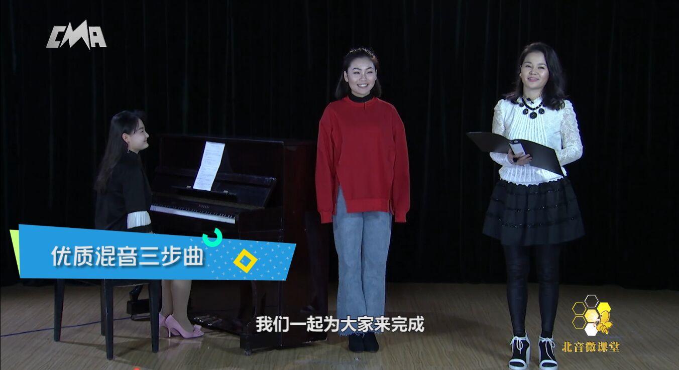 【北音微课堂】周茜:《优质混音三部曲》(完整版)