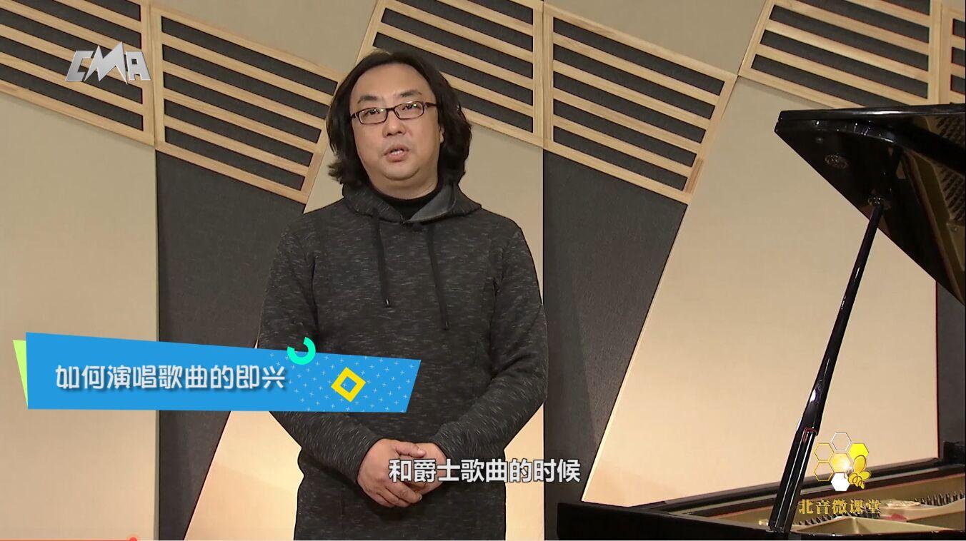 【北音微课堂】王高鹏:如何演唱歌曲的即兴(完整版)