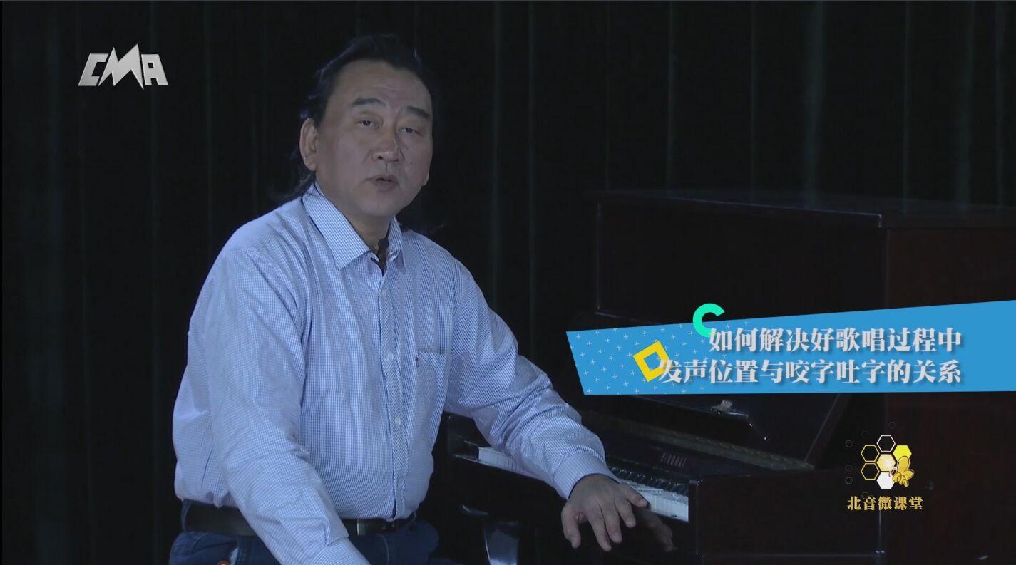"""【北音微课堂】刘斌:如何解决歌唱过程中发声位置与""""咬字吐字""""的关系问题(完整版)"""