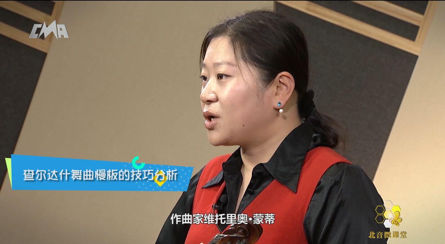 【北音微课堂】陈璐:陈璐说小提琴--查尔达什舞曲慢板的技巧分析(完整版)