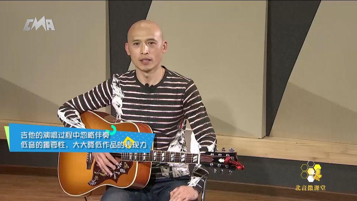【北音微课堂】邓小红:在吉他弹唱中的伴奏低音运用技巧(完整版)