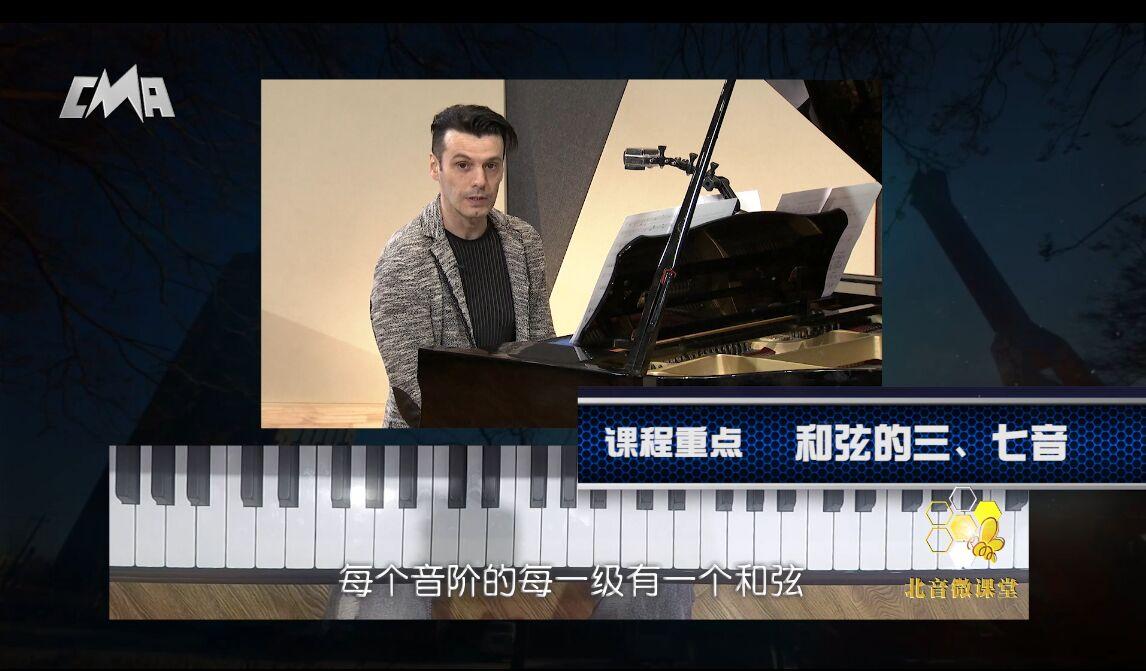 【北音微课堂】Moreno:爵士大调式与弦三 七音的用法(完整版)