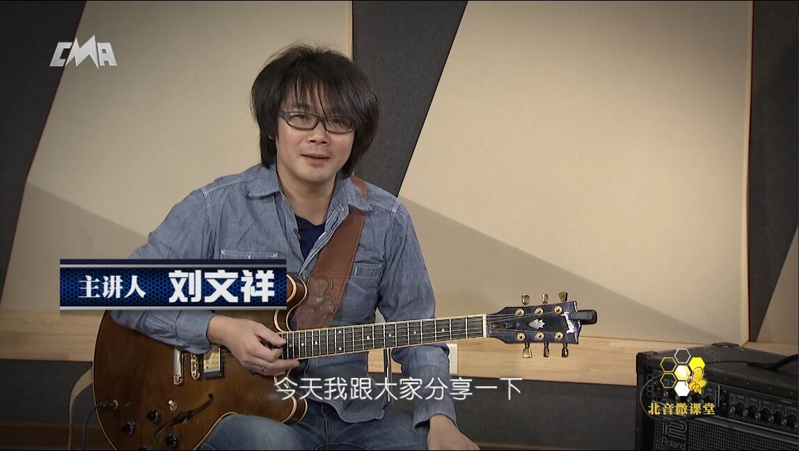 【北音微课堂】刘文祥:音阶在和声中的练习及运用(完整版)