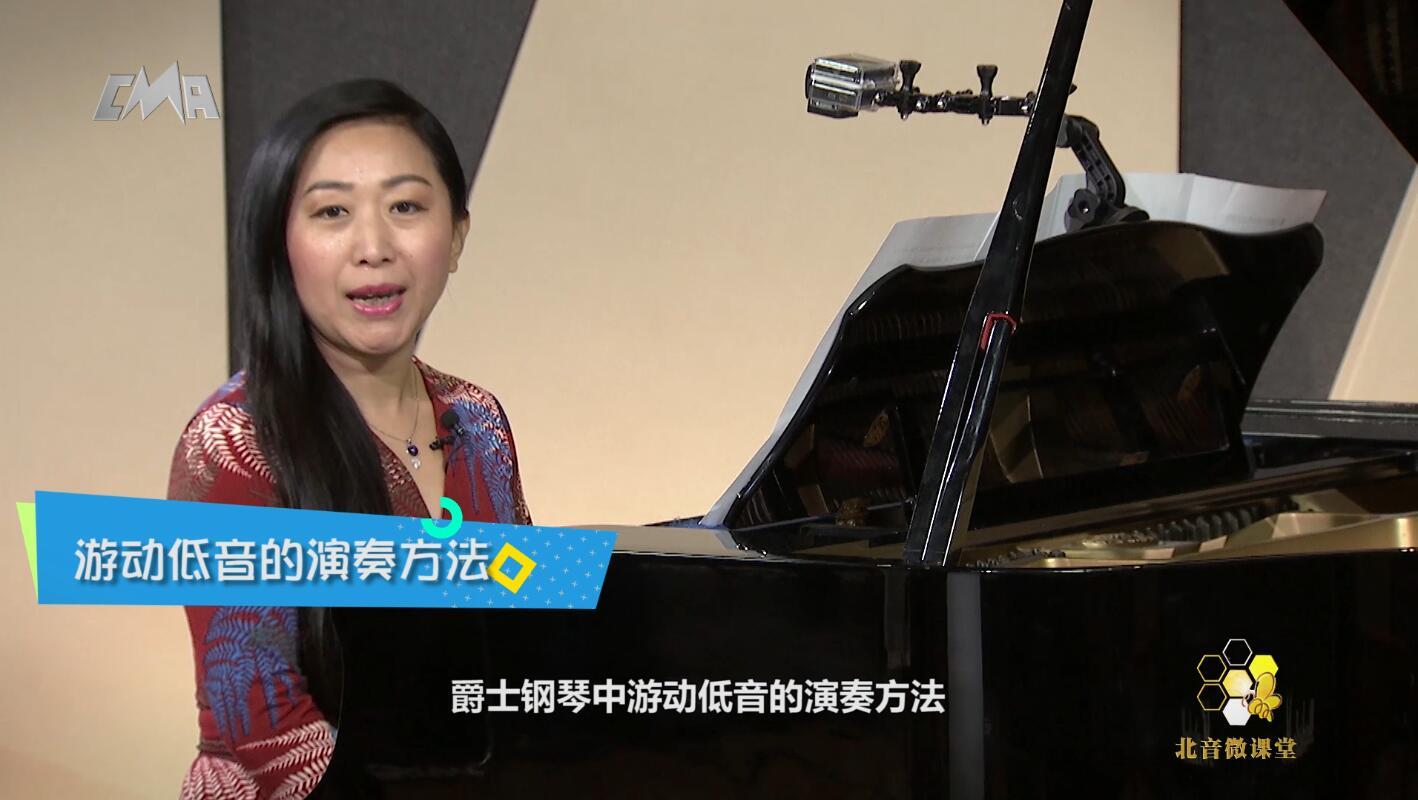 【北音微课堂】王焕婷:游动低音的演奏方法(完整版)
