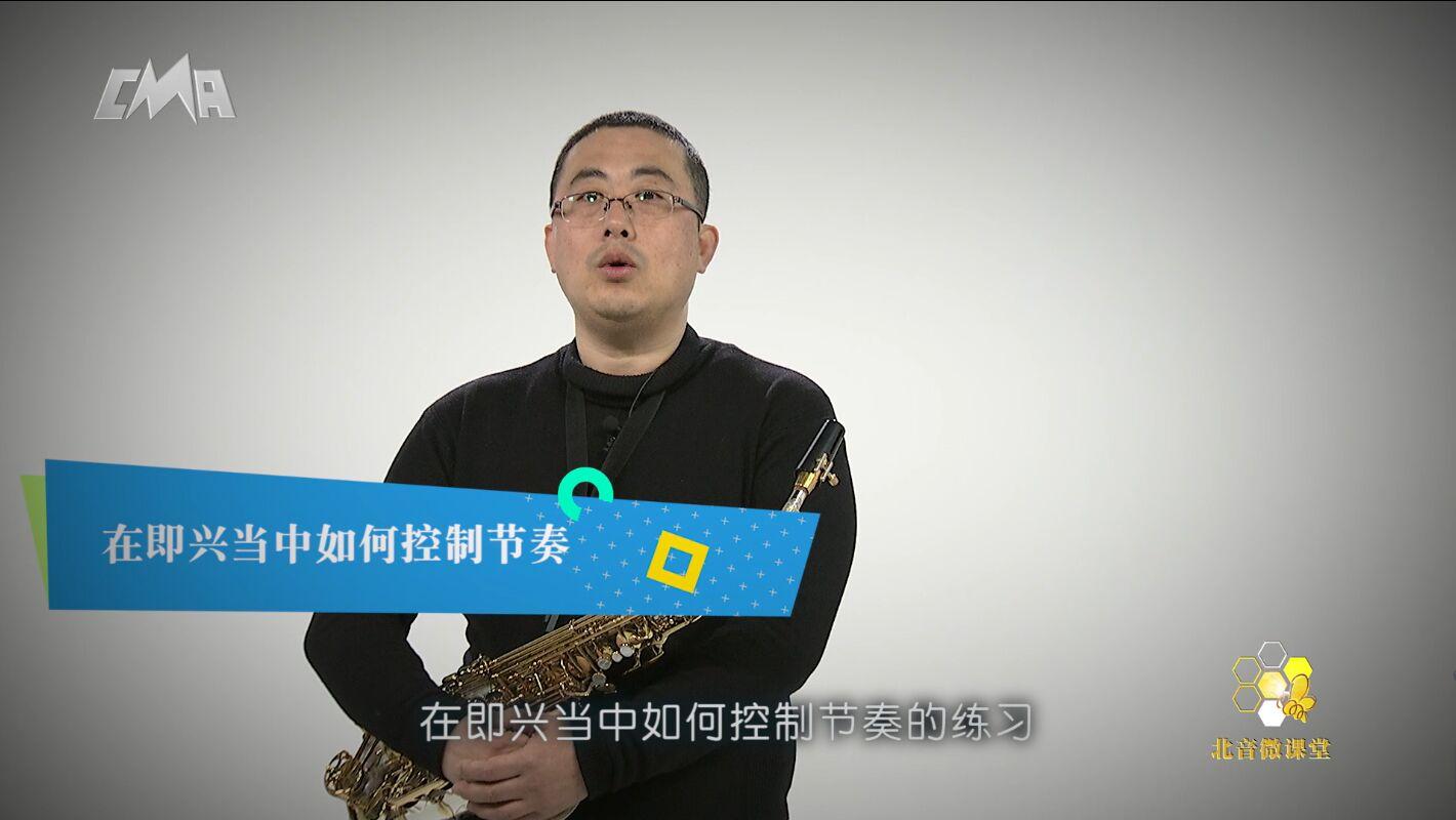 【北音微课堂】陈维强:在即兴当中如何控制节奏(完整版)