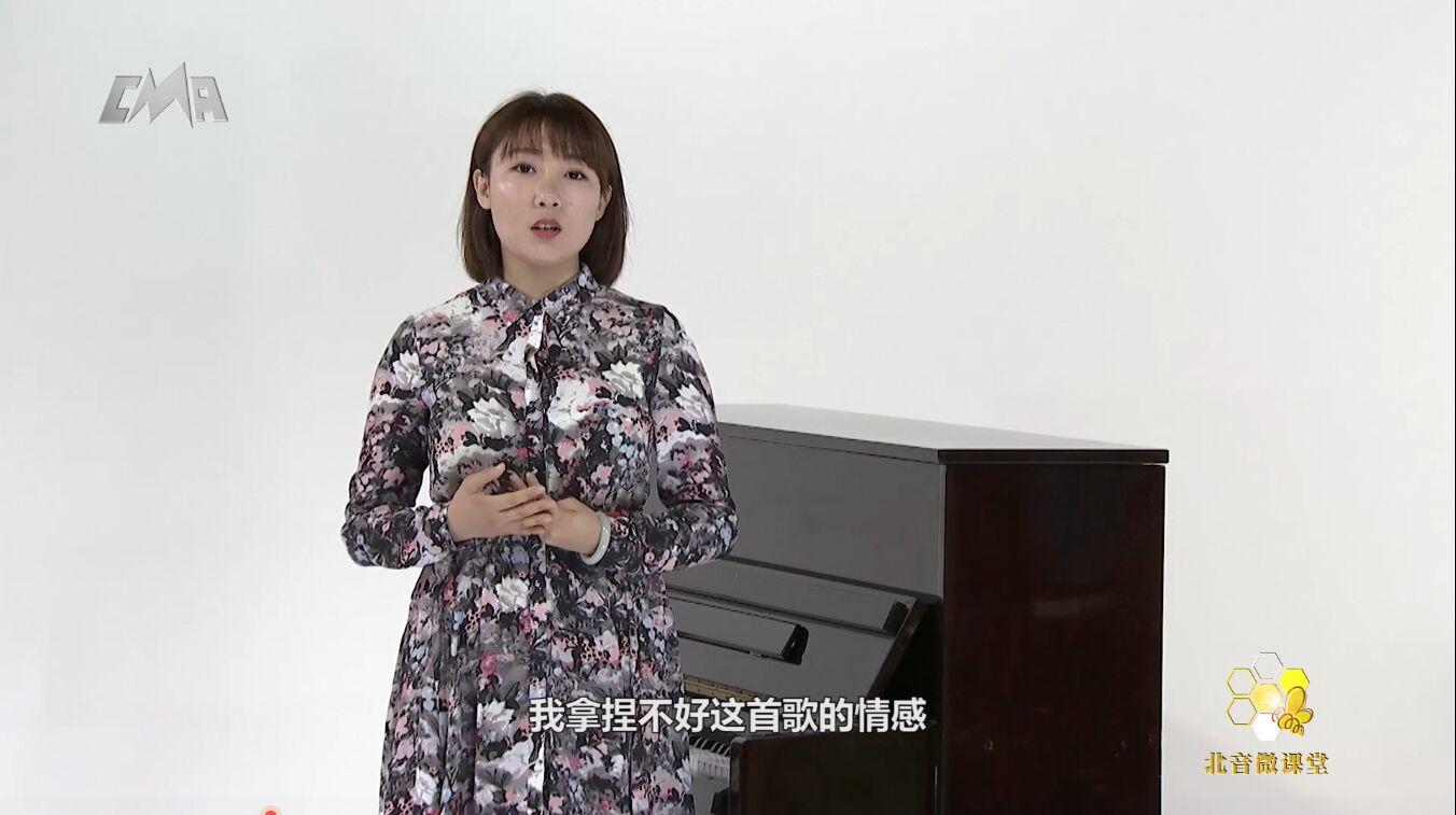 【北音微课堂】李姗莹:如何用声音的强弱关系抒发歌曲的情感(完整版)