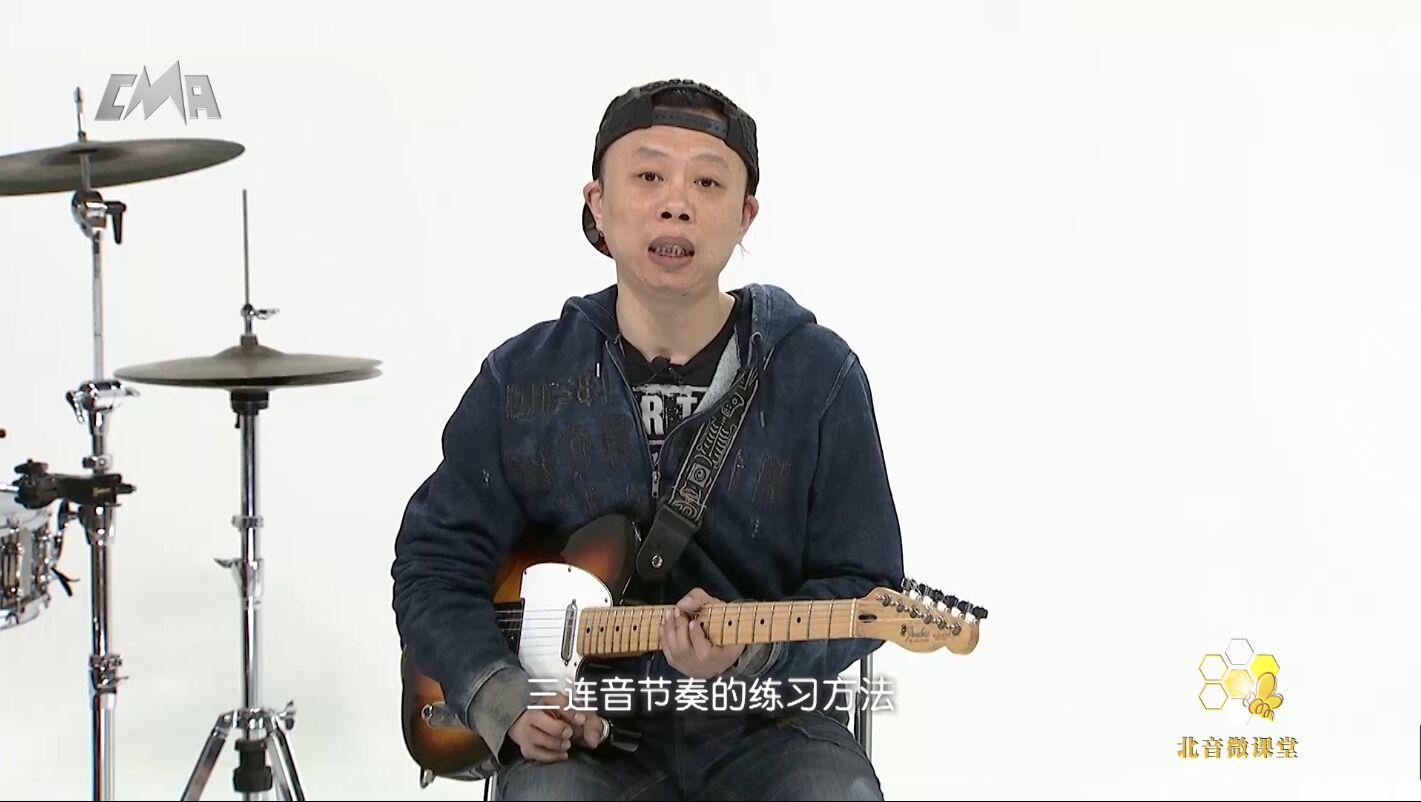【北音微课堂】张耘丰:BLUES音乐中关于三连音的练习方法(完整版)