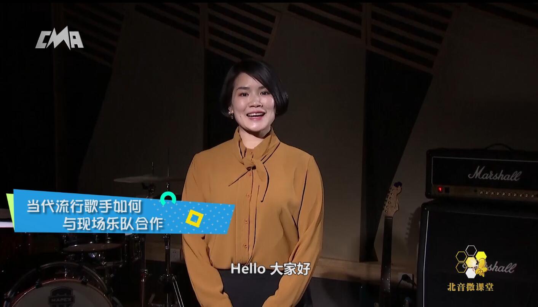 【北音微课堂】陈莉萍:当代歌手如何与现场乐队合作(完整版)