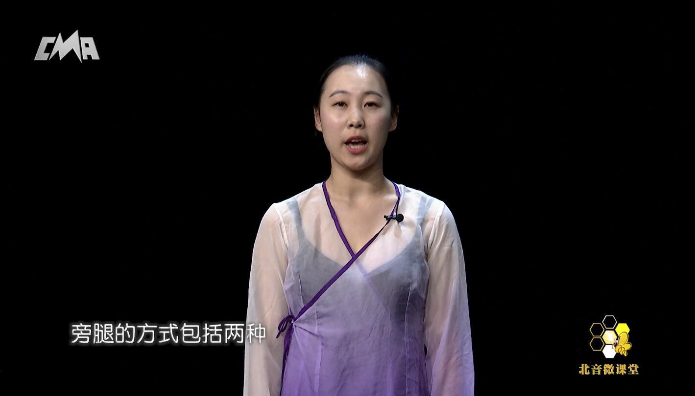 【北音微课堂】孙诗幔:古典舞基本功训练课搬腿组合(完整版)