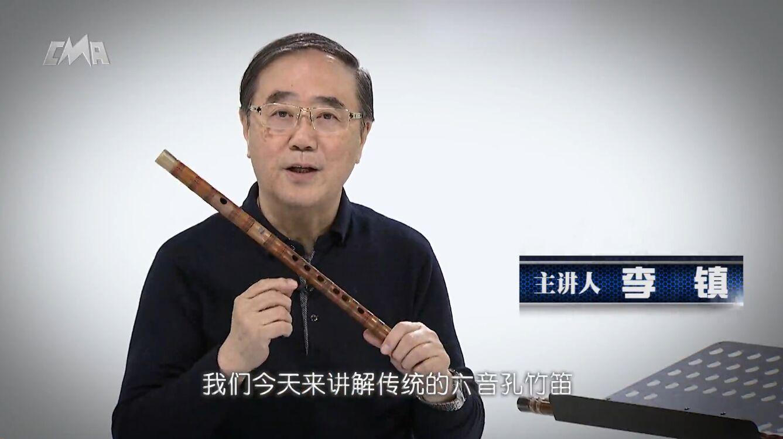 【北音微课堂】李镇:竹笛演奏技巧(完整版)