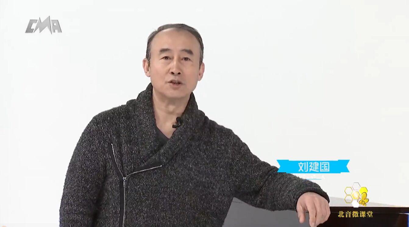 【北音微课堂】刘建国:如何自如地刻画不同的音乐角色(完整版)