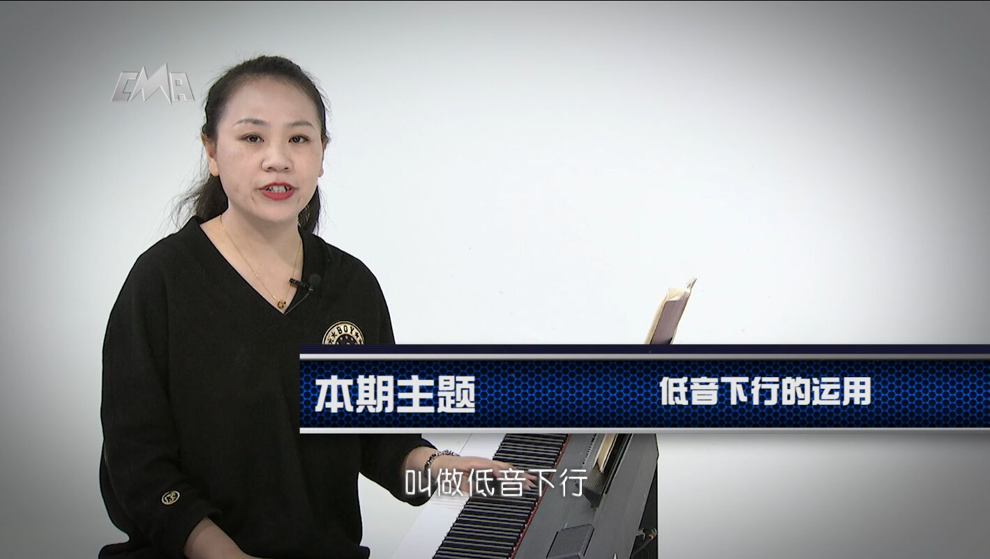 【北音微课堂】李妮:流行和声——级进下行的运用(完整版)