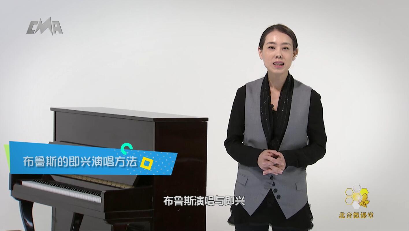 【北音微课堂】詹小栎:布鲁斯即兴演唱方法(完整版)