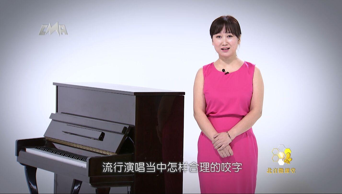 【北音微课堂】赵娇艳:流行演唱中合理处理咬字的技巧(完整版)
