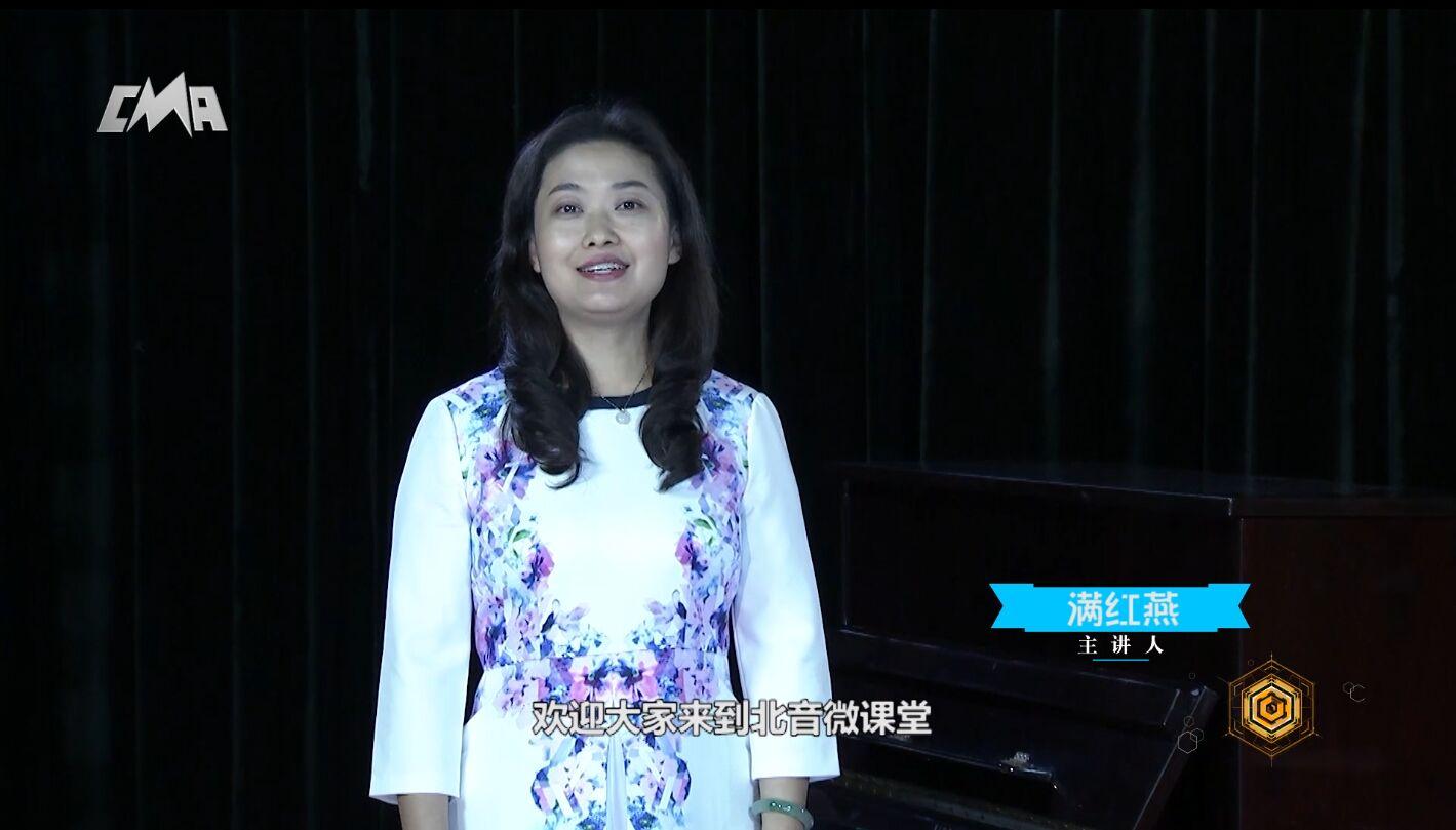 【北音微课堂】满红燕:如何高效掌握流行演唱的学习方法(完整版)