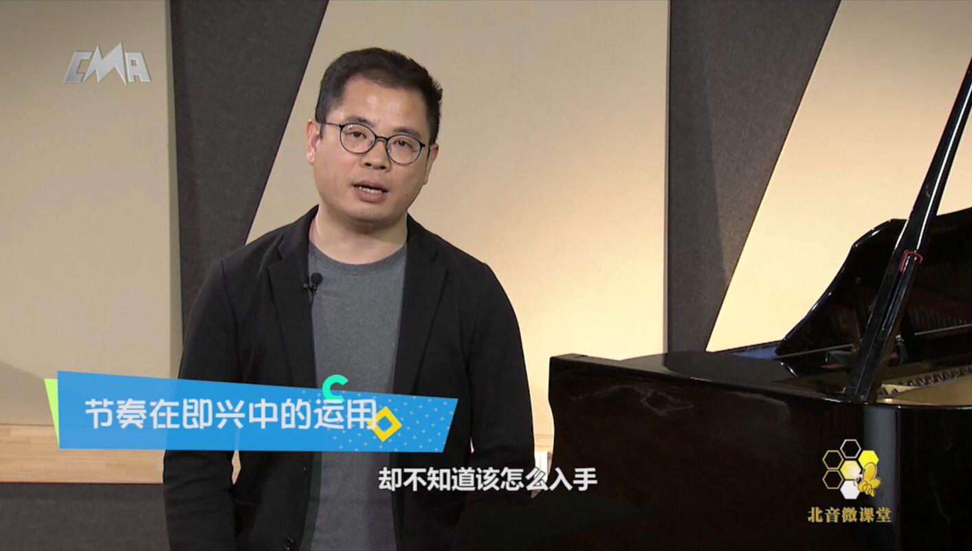 【北音微课堂】宋军光:节奏在即兴中的运用(完整版)