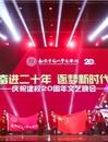 澳门赌钱官网附中建校20周年文艺晚会精彩集锦