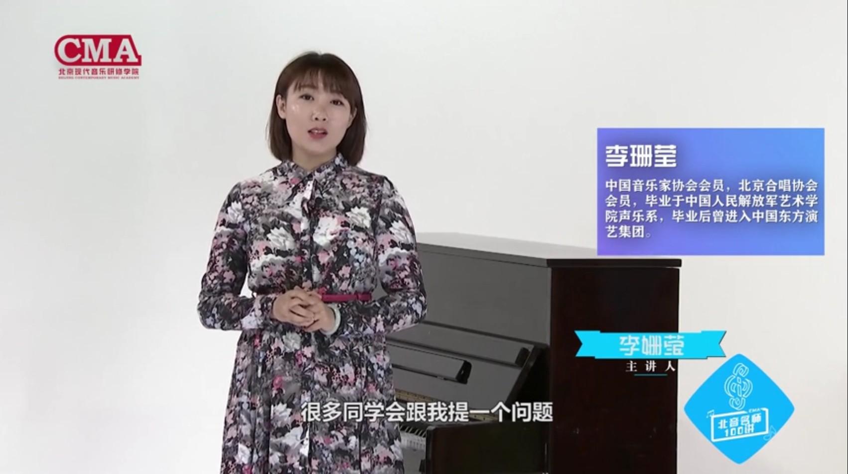 【bbin名师100讲】李珊莹:随着声音强弱的变化可以增强情感的抒发