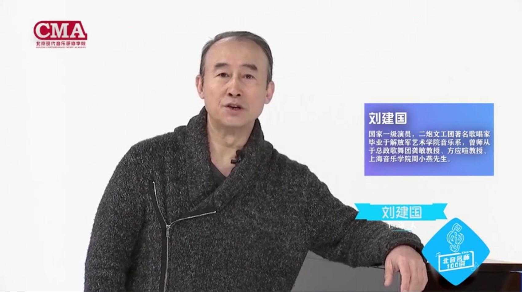 【北音名师100讲】刘建国:只有掌握科学的发音方法才能自如地刻画不同的音乐角色
