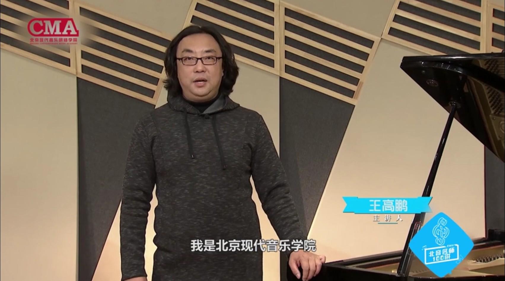 【澳门赌钱官网名师100讲】王高鹏:如何演唱歌曲的即兴