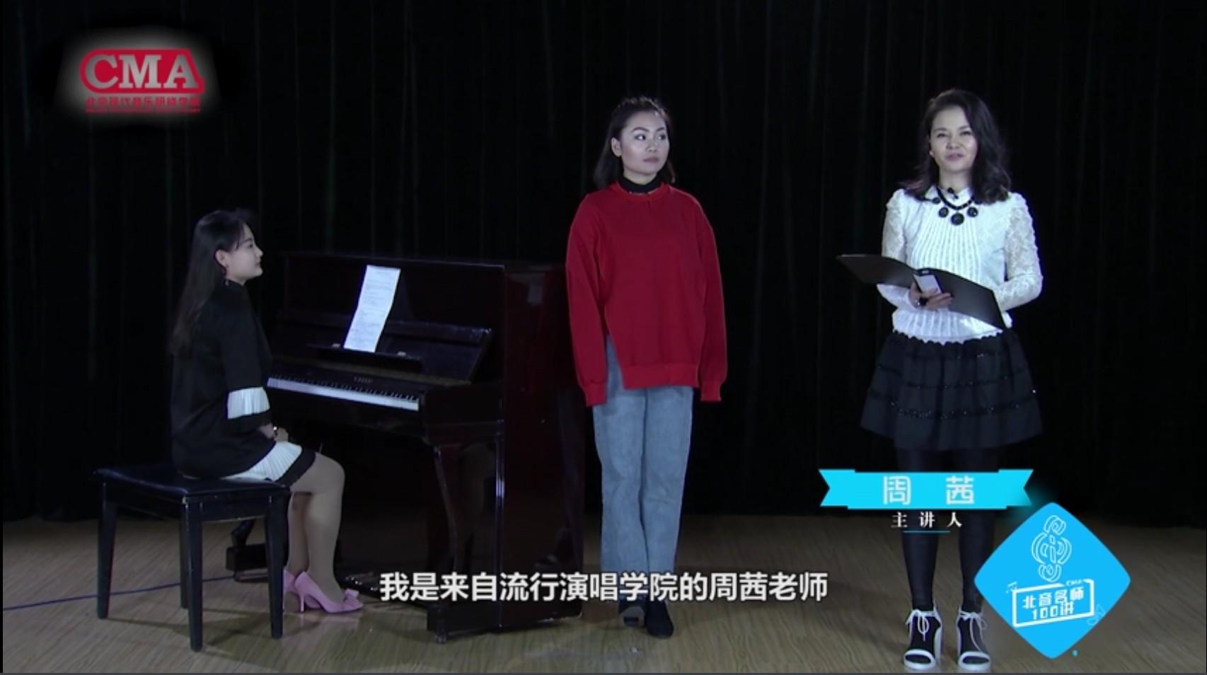 【北音名师100讲】周茜:优质混音三部曲