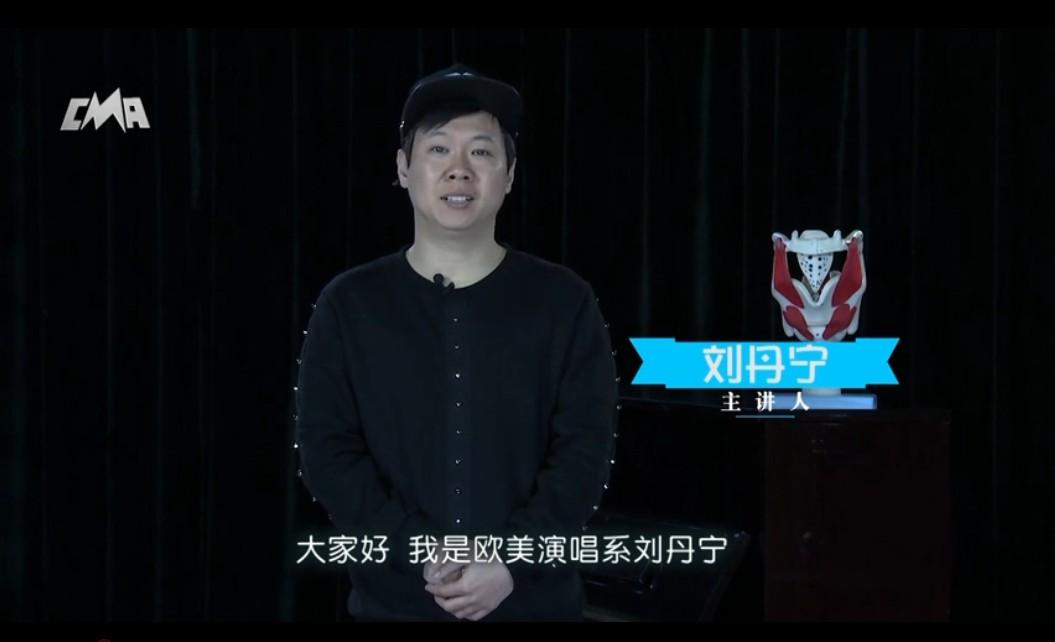 【北音名师100讲】刘丹宁:高声区(音域拓展)之声带调整