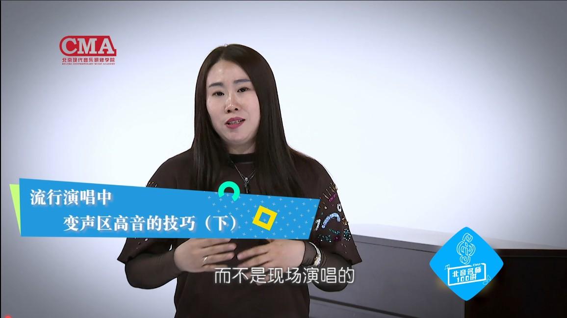 【北音名师100讲】张丽敏:演唱变声区高音的技巧(下)