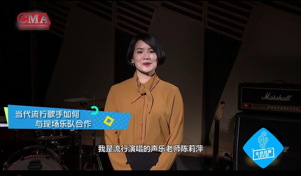 【北音名师100讲】陈莉萍:当代歌手如何与现场乐队合作