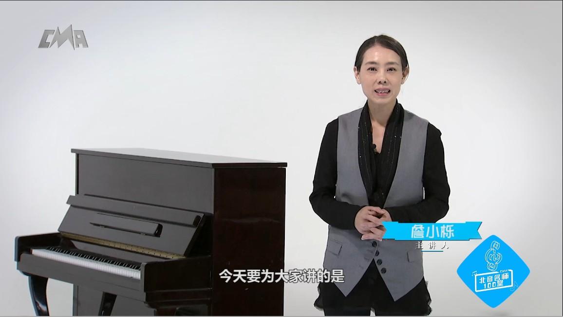 【北音名师100讲】詹小栎:布鲁斯即兴演唱方法