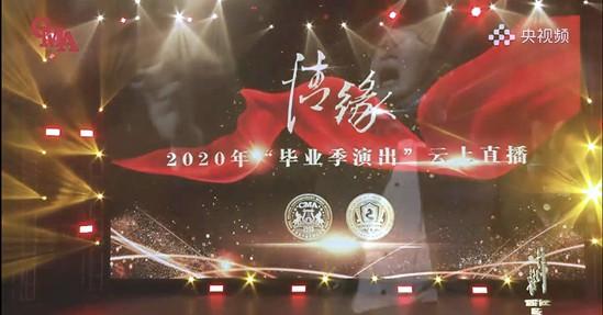 """北音""""情缘""""2020云上直播毕业季演出"""