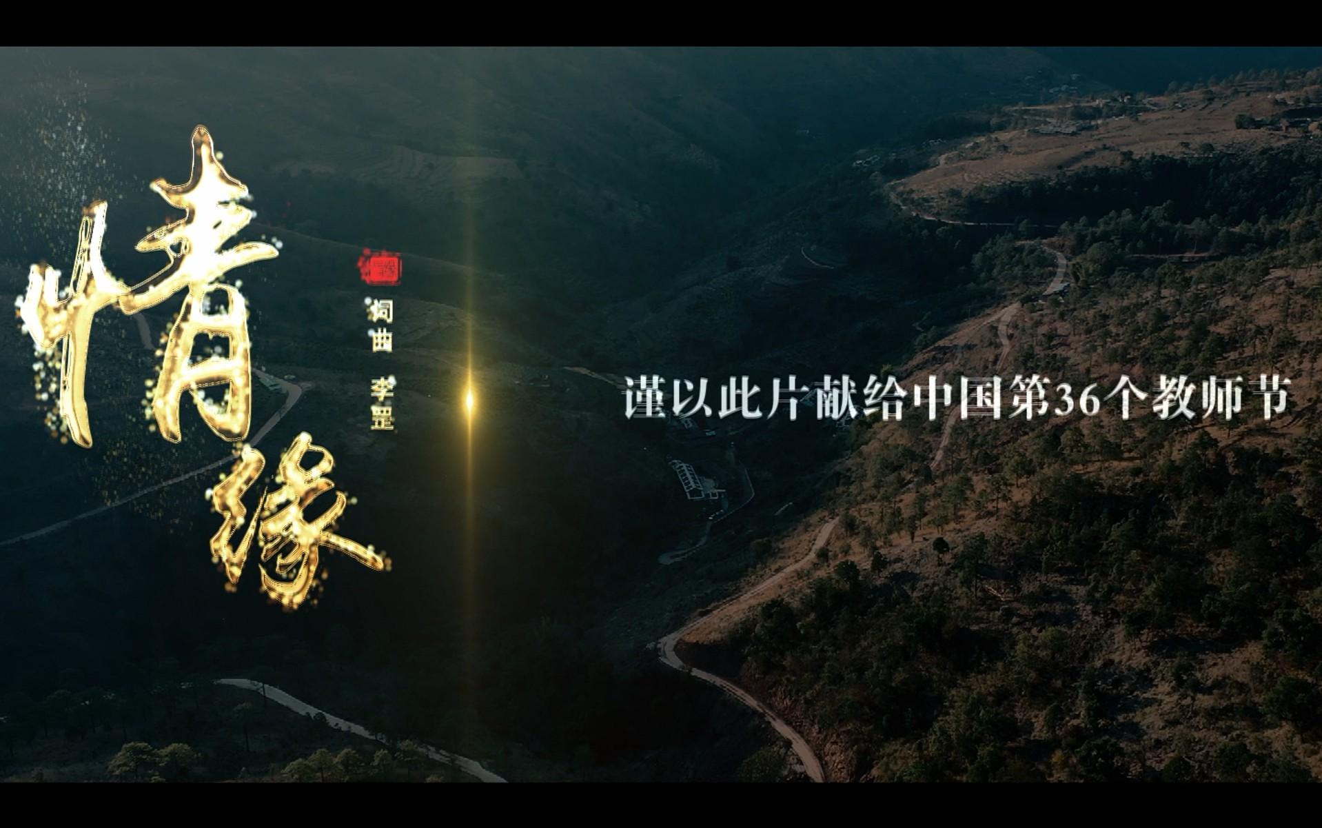 《情缘》MV——献给中国第36个教师节