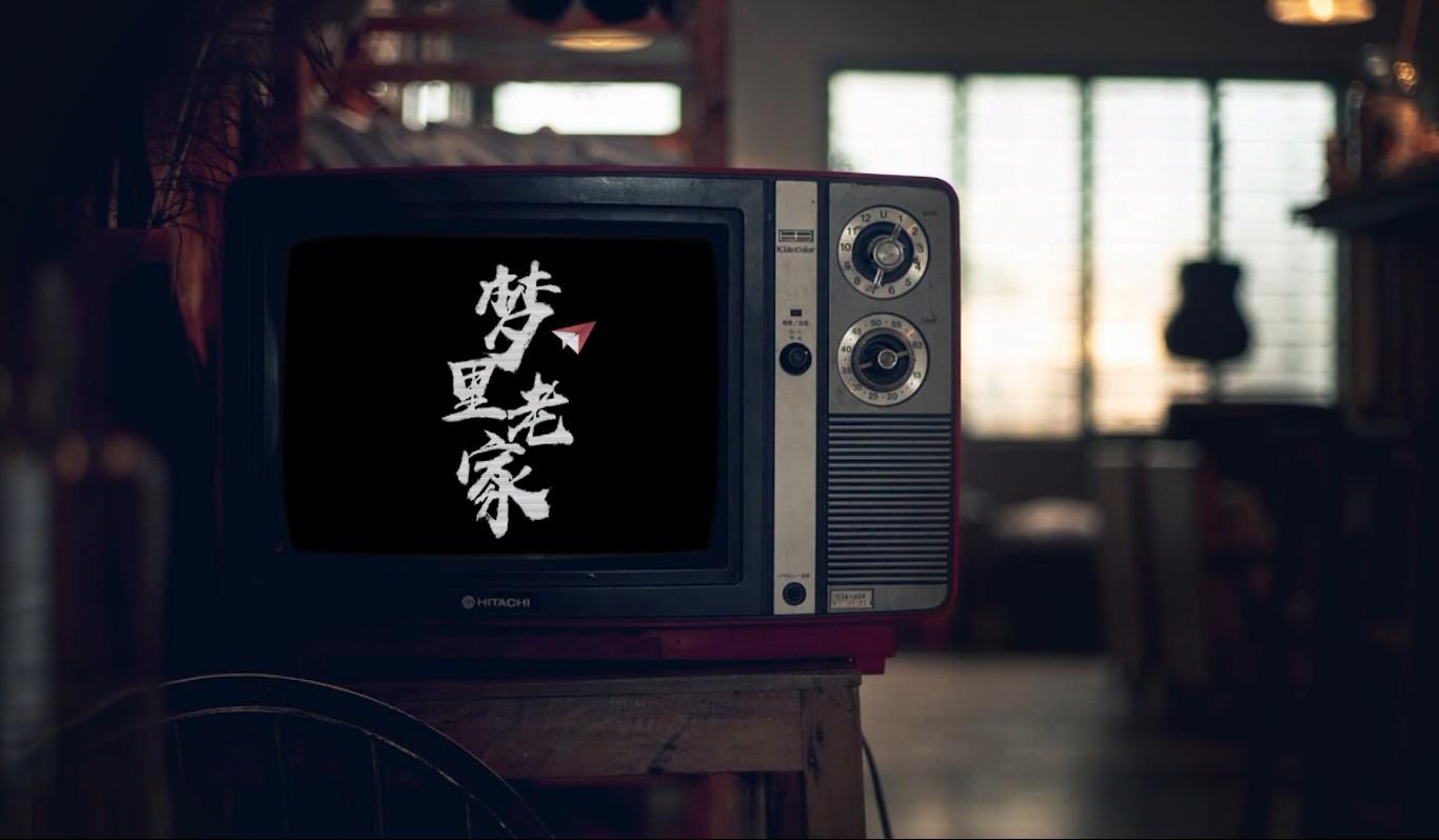 《梦里老家》MV