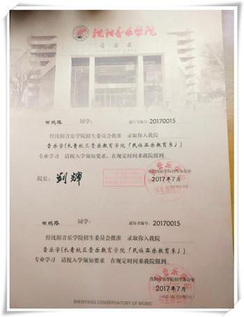 【高考榜】北京现代音乐研修学院附中田鹏路考入沈阳音乐学院