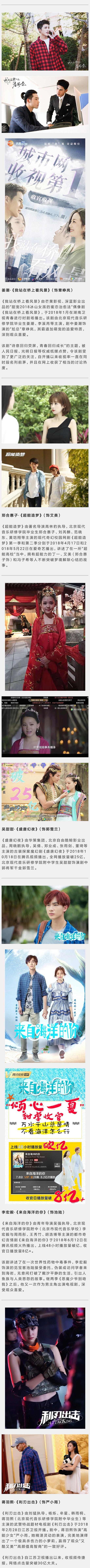 北京现代音乐研修学院附中刘家祎(刘奇)出演热播剧《小欢喜》饰林磊儿