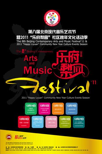 第八届北京现代音乐艺术节海报