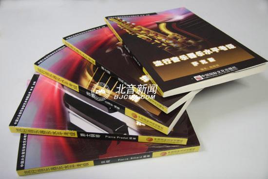 北京现代音乐学院流行音乐器乐水平考级