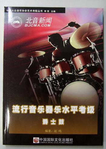 北京现代音乐学院爵士乐考级