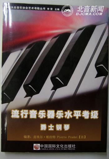 流行音乐器乐水平考级爵士钢琴