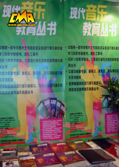 北京现代音乐学院