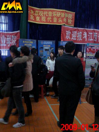 北京现代音乐学院 内蒙咨询现场