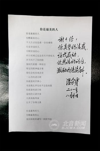闫超:我为总理写首歌