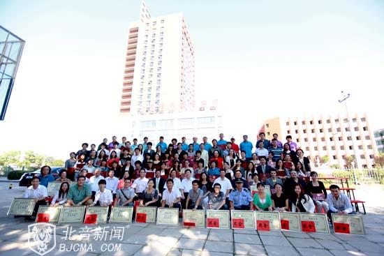 北京现代音乐学院艺术管理学院在集团教师节表彰大会中斩获多个奖项