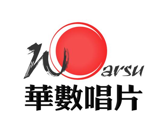 """华数唱片携手北京现代音乐学院打造""""39度狂热show"""""""