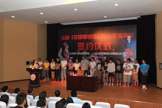 《花田错错错》赴台湾巡演签约仪式隆重举行