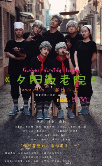 第十二届北京现代音乐艺术节影视戏剧学院话剧《夕阳敬老院》精彩上演